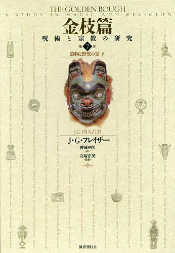 【100円クーポン配布中!】金枝篇 呪術と宗教の研究 第7巻/J・G・フレイザー/神成利男/石塚正英