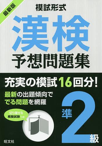 漢検予想問題集準2級 登場大人気アイテム 模試形式 〔2018〕 爆安 3000円以上送料無料