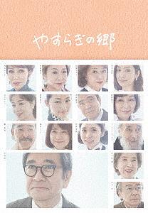 【100円クーポン配布中!】やすらぎの郷 DVD-BOX III/石坂浩二