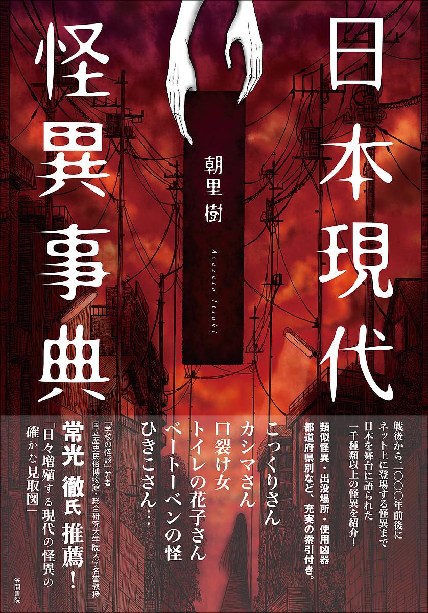 日本現代怪異事典 朝里樹 新品未使用正規品 日本メーカー新品 3000円以上送料無料