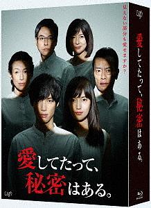 愛してたって、秘密はある。Blu-ray BOX(Blu-ray Disc)/福士蒼汰【3000円以上送料無料】
