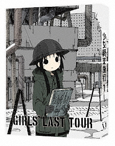少女終末旅行 1(Blu-ray Disc)/少女終末旅行【3000円以上送料無料】
