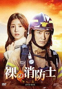 【100円クーポン配布中!】裸の消防士 DVD-BOX/イ・ジュニョク