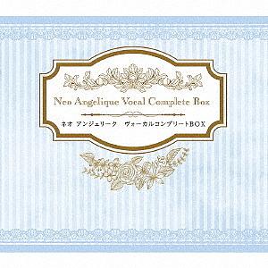 【100円クーポン配布中!】ネオアンジェリーク ヴォーカルコンプリートBOX(数量限定生産盤)