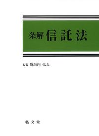 【店内全品5倍】条解信託法/道垣内弘人/大村敦志【3000円以上送料無料】