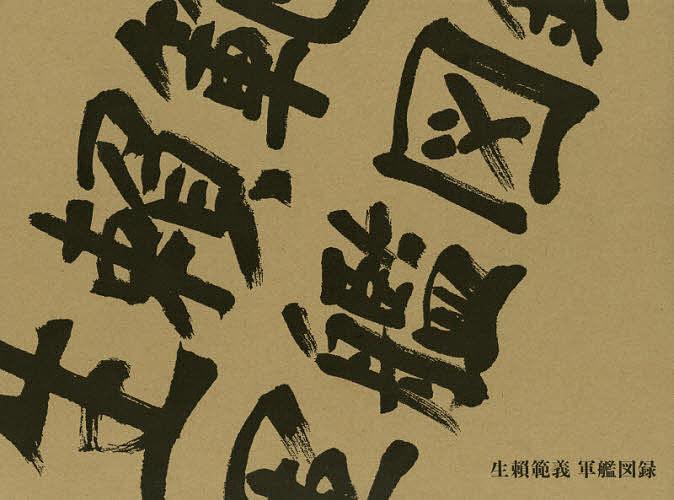 【100円クーポン配布中!】生頼範義軍艦図録 2巻セット/生頼範義