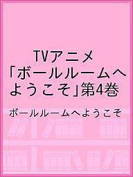 【100円クーポン配布中!】TVアニメ「ボールルームへようこそ」第4巻/ボールルームへようこそ