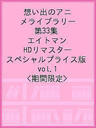 【100円クーポン配布中!】想い出のアニメライブラリー 第33集 エイトマン HDリマスター スペシャルプライス版 vol.1<期間限定>