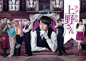 【100円クーポン配布中!】ラブホの上野さん season1 DVD-BOX/本郷奏多