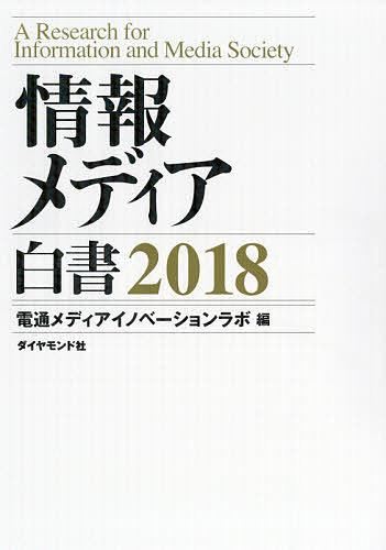 情報メディア白書 2018/電通メディアイノベーションラボ【合計3000円以上で送料無料】