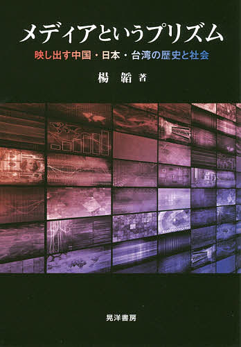 メディアというプリズム 映し出す中国 定番 ☆最安値に挑戦 日本 台湾の歴史と社会 3000円以上送料無料 楊韜