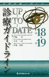 診療ガイドラインUP-TO-DATE 日常診療に活かす 2018→2019/門脇孝/小室一成/宮地良樹【合計3000円以上で送料無料】