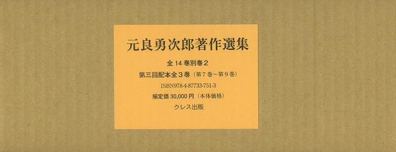 元良勇次郎著作集 第3回配本 3巻セット/元良勇次郎【合計3000円以上で送料無料】