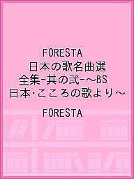 【100円クーポン配布中!】FORESTA 日本の歌名曲選 全集-其の弐-~BS日本・こころの歌より~/FORESTA