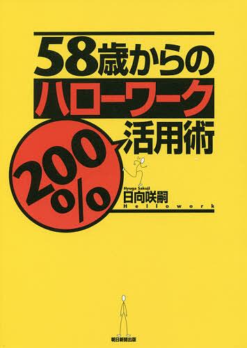 58歳からのハローワーク200%活用術 驚きの値段で 海外 日向咲嗣 3000円以上送料無料