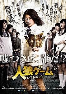 【100円クーポン配布中!】人狼ゲーム ロストエデン DVD-BOX/武田玲奈