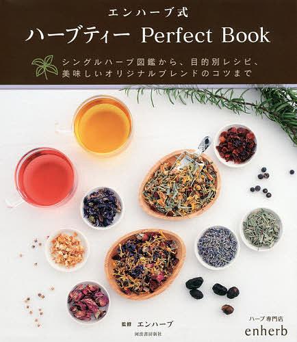 OUTLET SALE エンハーブ式ハーブティーPerfect Book シングルハーブ図鑑から 定番スタイル 目的別レシピ エンハーブ 3000円以上送料無料 美味しいオリジナルブレンドのコツまで