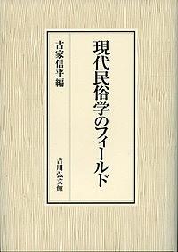 【100円クーポン配布中!】現代民俗学のフィールド/古家信平
