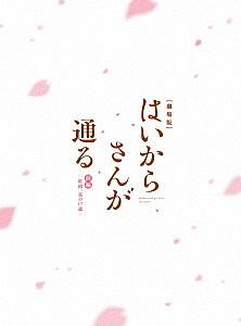 【100円クーポン配布中!】劇場版はいからさんが通る 前編~紅緒、花の17歳~(特装版)/はいからさんが通る