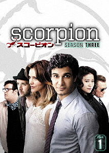 【100円クーポン配布中!】SCORPION/スコーピオン シーズン3 DVD-BOX Part1/エリス・ガベル