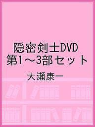 【100円クーポン配布中!】隠密剣士DVD第1~3部セット/大瀬康一