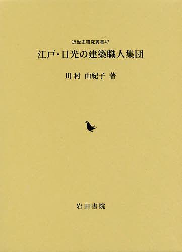 【100円クーポン配布中!】江戸・日光の建築職人集団/川村由紀子