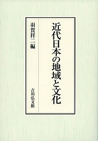 【100円クーポン配布中!】近代日本の地域と文化/羽賀祥二