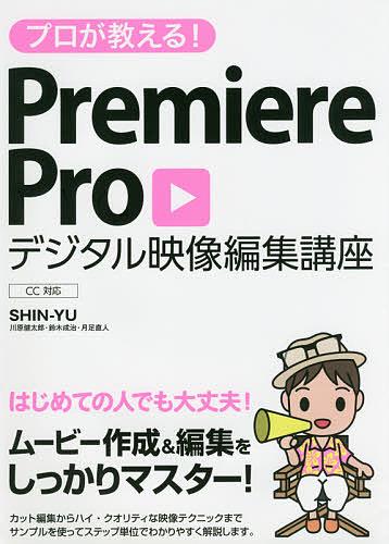 プロが教える!PremiereProデジタル映像編集講座/SHIN-YU【3000円以上送料無料】