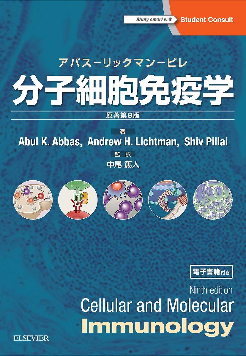 【100円クーポン配布中!】分子細胞免疫学 アバス-リックマン-ピレ/AbulK.Abbas/AndrewH.Lichtman/ShivPillai