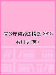 【100円クーポン配布中!】官公庁契約法精義 2018/有川博