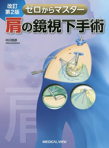 ゼロからマスター肩の鏡視下手術/中川照彦