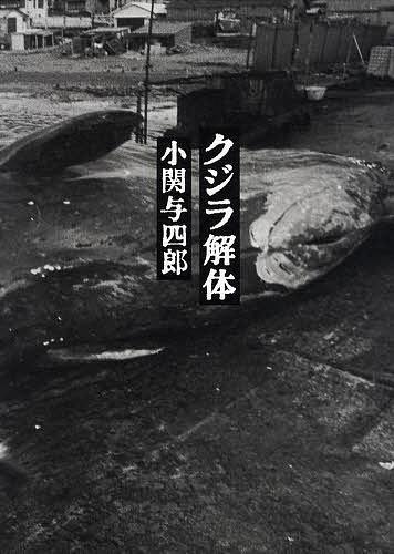 【店内全品5倍】クジラ解体/小関与四郎【3000円以上送料無料】