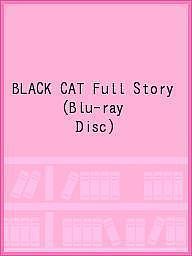 【100円クーポン配布中!】BLACK CAT Full Story(Blu-ray Disc)