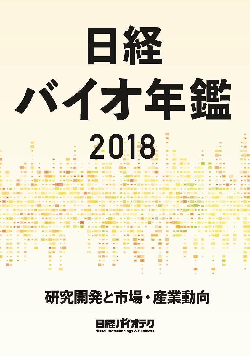 日経バイオ年鑑 研究開発と市場・産業動向 2018/日経バイオテク