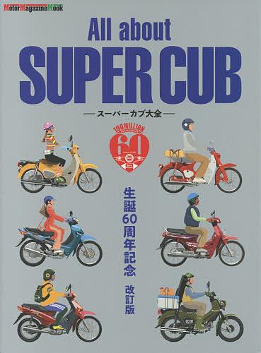 Motor Magazine Mook All about SUPER 3000円以上送料無料 スーパーカブ大全 生誕60周年記念 CUB 公式 スーパーカブのすべて 未使用品
