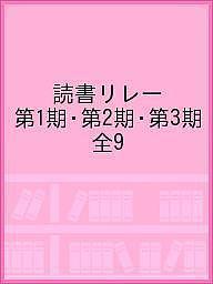 【100円クーポン配布中!】読書リレー 第1期・第2期・第3期 全9