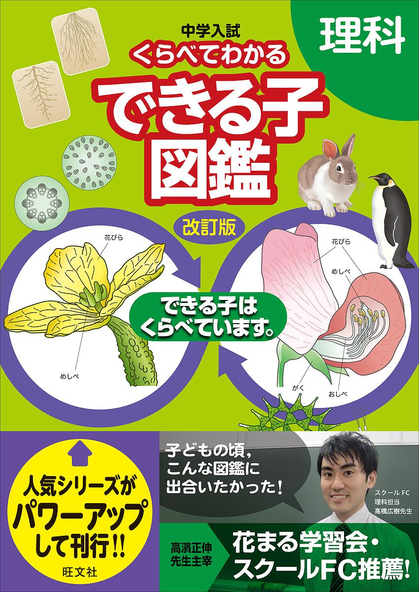 別倉庫からの配送 中学入試くらべてわかるできる子図鑑理科 新発売 3000円以上送料無料