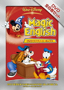 【100円クーポン配布中!】Magic English DVDコンプリート・ボックス/ディズニー