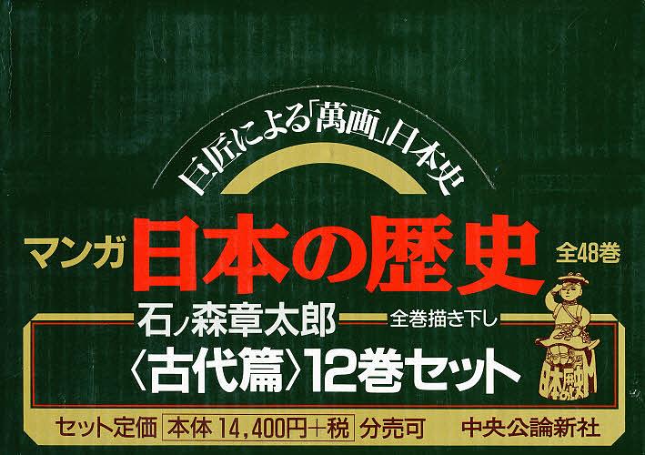 【100円クーポン配布中!】マンガ日本の歴史 古代篇セット 全12巻
