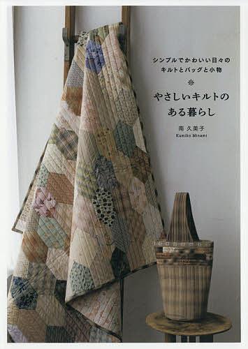 やさしいキルトのある暮らし シンプルでかわいい日々のキルトとバッグと小物/南久美子【3000円以上送料無料】