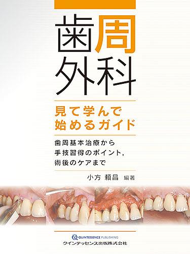 歯周外科見て学んで始めるガイド 歯周基本治療から手技習得のポイント,術後のケアまで/小方頼昌【合計3000円以上で送料無料】