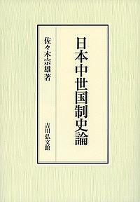 日本中世国制史論/佐々木宗雄【合計3000円以上で送料無料】