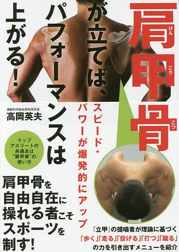 価格 開店祝い 肩甲骨が立てば パフォーマンスは上がる 3000円以上送料無料 高岡英夫