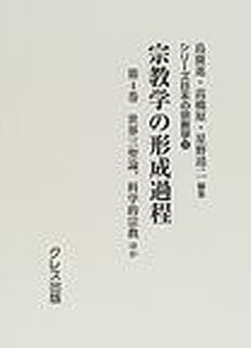 【100円クーポン配布中!】宗教学の形成過程 第4巻 復刻/島薗進/高橋原/星野靖二
