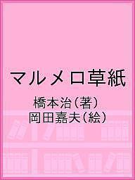 【100円クーポン配布中!】マルメロ草紙/橋本治/岡田嘉夫