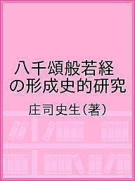 【100円クーポン配布中!】八千頌般若経の形成史的研究/庄司史生