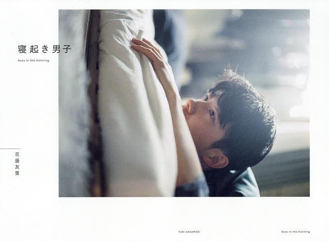 人気ショップが最安値挑戦 寝起き男子 最新 花盛友里 3000円以上送料無料