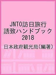 【100円クーポン配布中!】JNTO訪日旅行誘致ハンドブック 2018/日本政府観光局