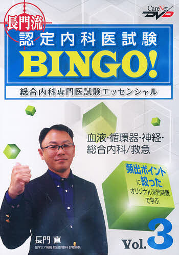 【100円クーポン配布中!】DVD 認定内科医試験BINGO! 3