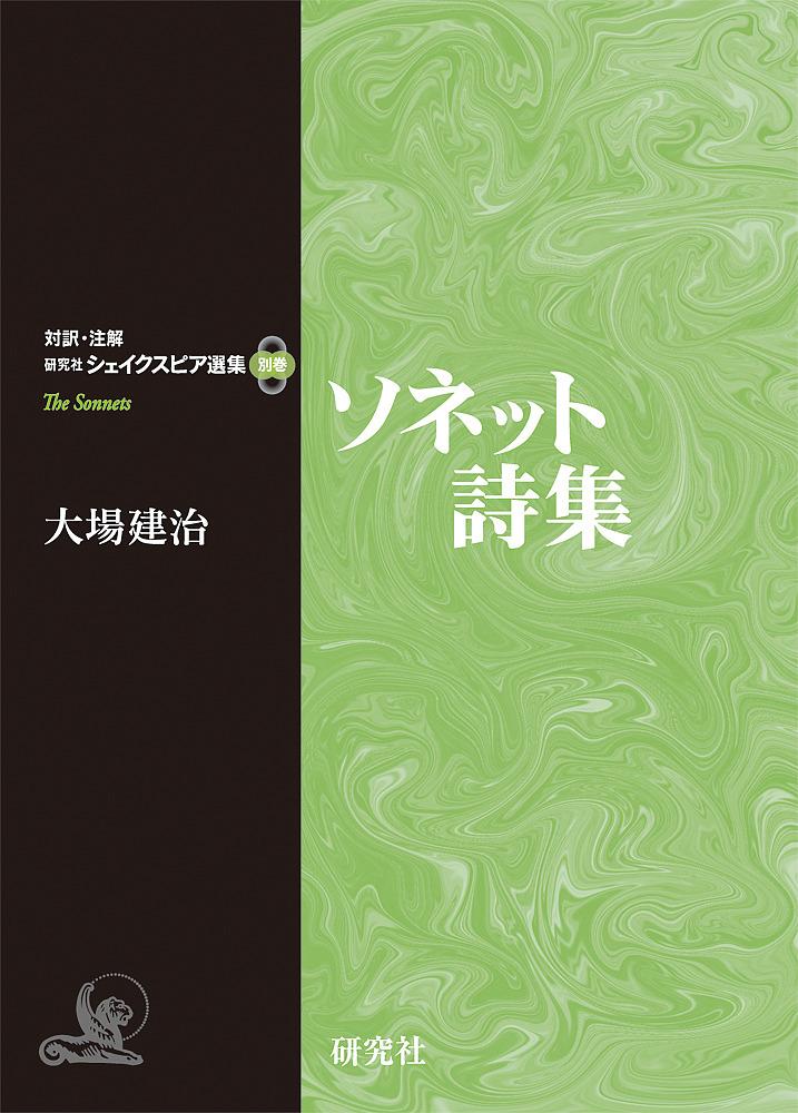 ソネット詩集/シェイクスピア
